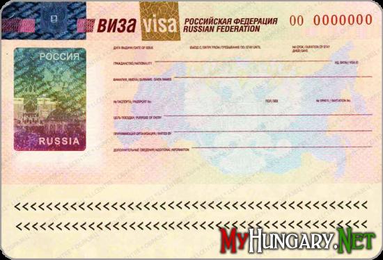 Российская виза для граждан Венгрии