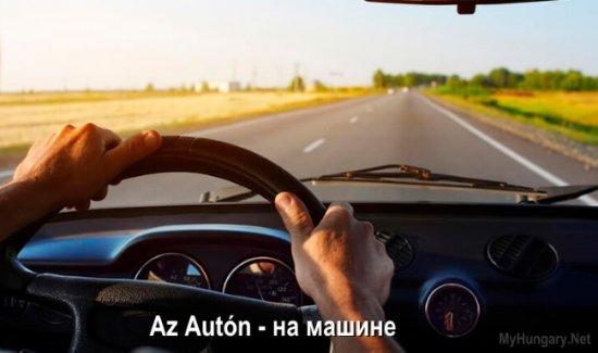 Венгерский язык - На машине (Az Autón)