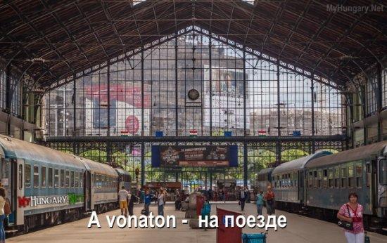 Венгерский язык - На поезде (A vonaton)