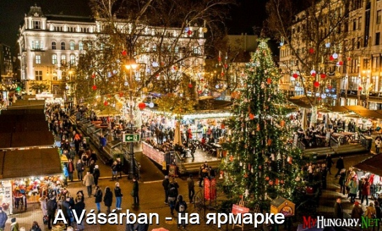 Венгерский язык - На ярмарке (A Vásárban)
