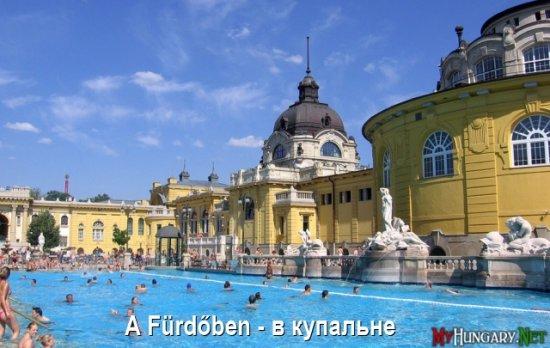Венгерский язык - В купальне (A Fürdőben)