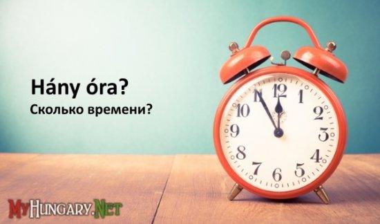 Венгерский язык - Сколько времени? Hány óra?