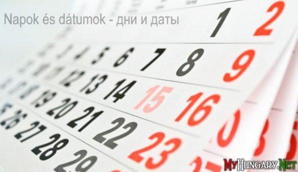 Венгерский язык - Дни и даты (napok és dátumok)