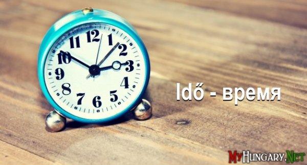 Венгерский язык - Время (Idő)