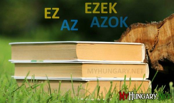 Указательные местоимения Ez и Az