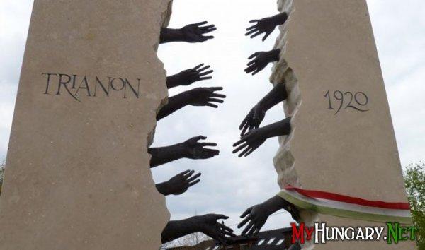 Память о Трианоне дает надежду на объединение